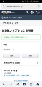 Amazonpayを登録する方法その6