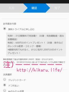 U-NEXT登録情報その4