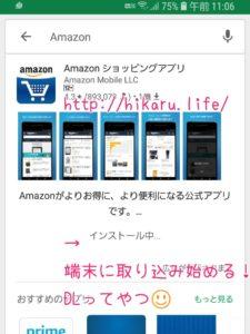 Amazonアプリをダウンロードする方法その3