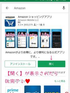 Amazonアプリをダウンロードする方法その4