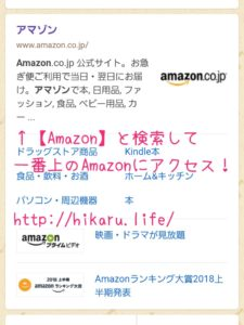 Amazonアカウントを登録する方法その1