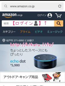 Amazonアカウント登録する方法その2