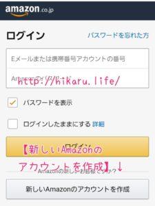 Amazonアカウントを登録する方法その3
