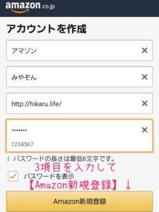 Amazonアカウントの登録する方法その4
