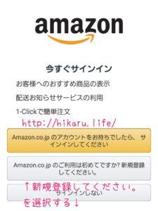 Amazonアカウントをアプリから登録する方その1