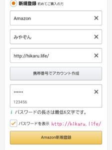 Amazonアカウントをアプリから登録する方法その2