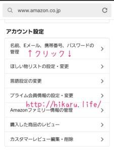 Amazonアカウントをインターネットから登録する方法その7