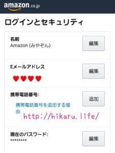 Amazonアカウントをインターネットから登録する方法