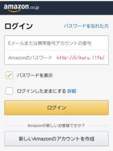 Amazonpayの登録方法その1