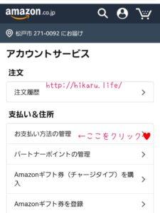 Amazonpayを登録する方法その2