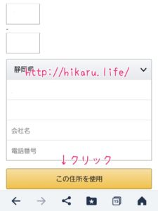 Amazonpayを登録する方法その5