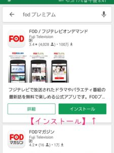 FODプレミアムのアプリをダウンロードする方法その2