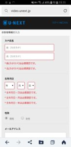 U-NEXT登録方法その3