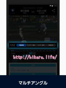 バーチャル高校野球のアプリの魅力