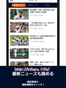 バーチャル高校野球のアプリの魅力その4