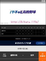 バーチャル高校野球のアプリでネット配信する方法その5