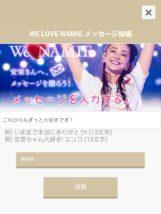 安室奈美恵ちゃんにメッセージ送信する方法2