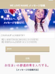 安室奈美恵ちゃんにメッセージ送信する方法4