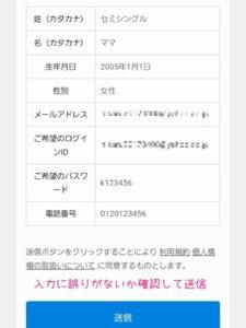U-NEXTキャリア決済送信
