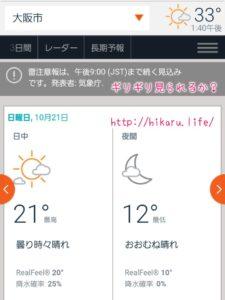 オリオン座流星群in 大阪