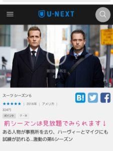 日本リメイク決定ドラマSUITS