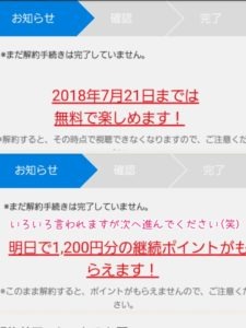 U-NEXT解約方法その13.4