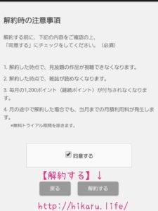 U-NEXT解約方法13.5