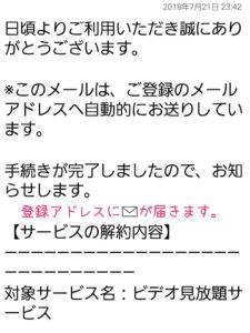 U-NEXT解約メール