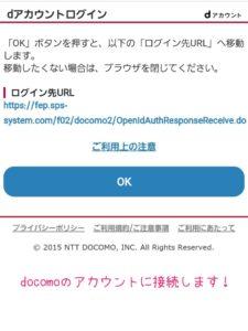 U-NEXTキャリア決済アカウント