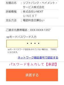 U-NEXTキャリア決済パスワード