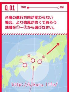 台風情報地域