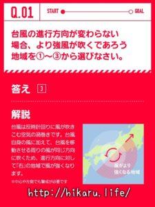 台風情報地域答え