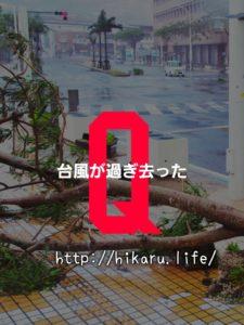 台風情報防災模試