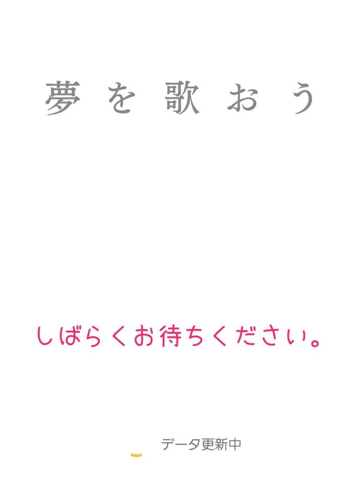 紅白アプリダウンロード6