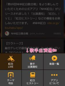 アプリ設定2