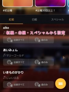 アプリ設定4