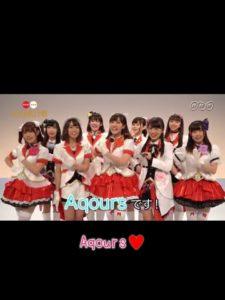 Aqours