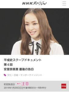 安室奈美恵ちゃん初回