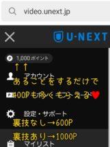 NHKオンデマンドU-NEXTお得に入会